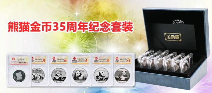 熊猫金币35周年纪念套装(内含2013-2017熊猫银币+熊猫金币35周年纪念15克银币)