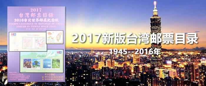 2017新版台湾邮票目录(1945--2016年)