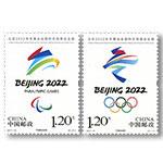 2017-31 北京2022年冬奥会会徽和冬残奥会会徽