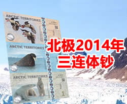 WGZB2872-D 北极3连体(1.5,3.5,12元) 2014年(Arctic 北极)