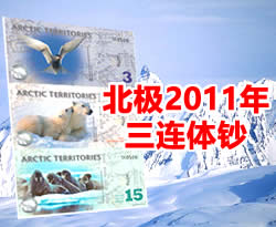 WGZB2872-C 北极3连体(3,8,15元)2011年(Arctic 北极)