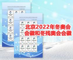 ZBP-2017-31 北京2022年冬奥会会徽和冬残奥会会徽(整版票)