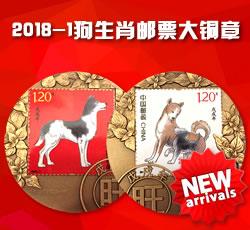 上海造币 2018年狗年生肖邮票大铜章2枚一套(60mm)