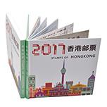 香港2017年 邮票年册 精装册