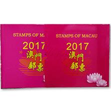 澳门2017年邮票年册 包含全年邮票小全张 小型张