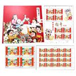 YC-202 《家和万事兴之戊戌年》拜年邮票珍藏--中国集邮总公司