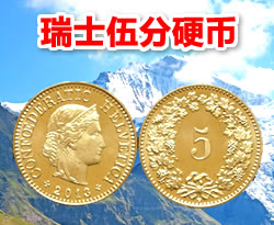 WGYB646 全新卷拆瑞士5分硬币年份随机(Swiss欧洲)
