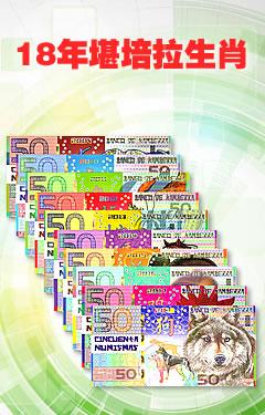 WGZB2878-A 2009-2017年堪培拉50元10张一套生肖贺岁套币 (Canberra 堪培拉)
