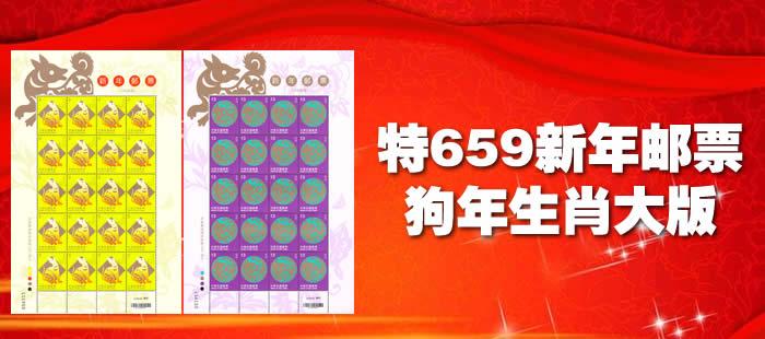 台湾 2017年发行2018 特659 新年邮票 狗年生肖 大版