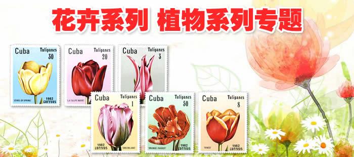 外邮邮票  花卉系列 植物系列专题 欣赏