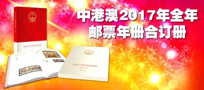 合售054 中国集邮总公司发行的 中国  香港 澳门2017年全年邮票年册 合订册