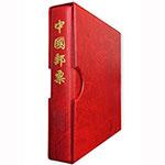 NC221 2017中国、香港、澳门、台湾四地珍藏册