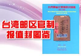 台湾邮区官制报值封图鉴(1951-2010)