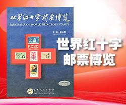 世界红十字邮票博览(中英对照)