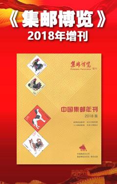 《集邮博览》2018年增刊--中国集邮年刊2018版
