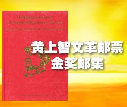 黄上智文革邮票国际金奖收藏邮集