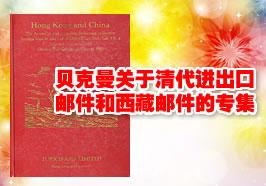 贝克曼关于清代进出口邮件和西藏邮件的专集