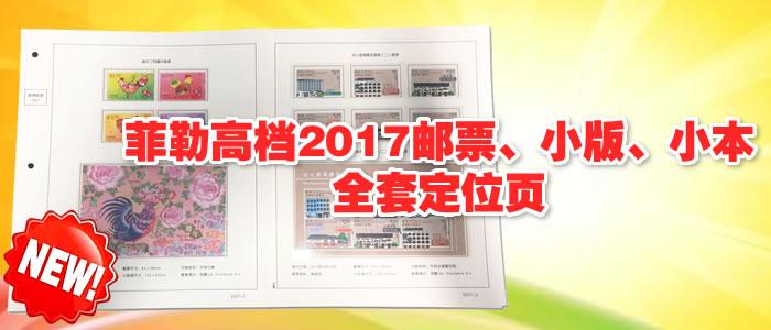 菲勒高档2017邮票、小版、小本全套定位页