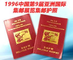 ACPF-(96)1996中国第9届亚洲国际集邮展览集邮护照(90票90戳)