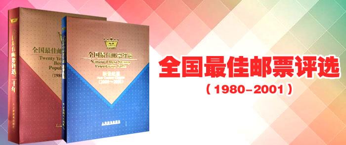 全国最佳邮票评选(1980-2001)
