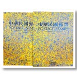 TWNC007 台湾交通部1992年 年册