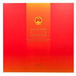 YC-204 《中华人民共和国第十三届全国人民代表大会》邮票珍藏册--中国集邮总公司