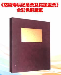 HW012 香港陈兆汉《慈禧寿辰纪念票及其加盖票》全彩色铜版纸