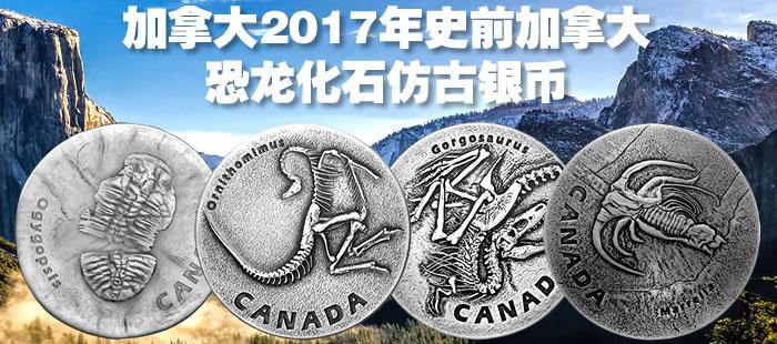 加拿大2017年史前加拿大恐龙化石仿古银币