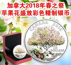 加拿大2018年春之祭(3)苹果花盛放彩色精制银币(需预定)