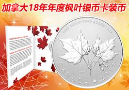 加拿大2018年年度枫叶银币卡装币 花语坚毅(需预定)