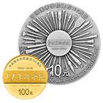 2018年中央美术学院建校100周年圆形金银套币