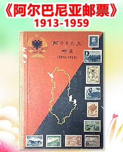 《阿尔巴尼亚邮票》(1913-1959)