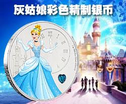 纽埃2018年迪士尼公主(1)灰姑娘仙蒂宝石镶嵌彩色精制银币(需预定)
