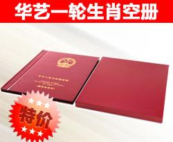 华艺一轮生肖空册