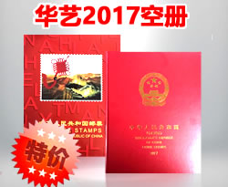 华艺2017空册