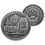 2018年中央美术学院建校100周年1公斤圆形精制银币