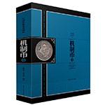 中国珍稀钱币图典(机制币卷)