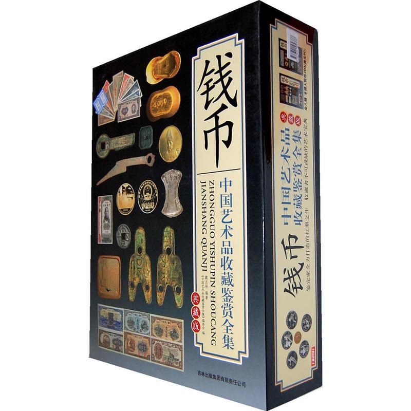 中国艺术品收藏鉴赏全集--钱币