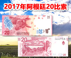 WGZB2838 2017年阿根廷20比索纸币(Argentina 南美洲)