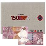 全新UNC 中国香港150港币纸币 汇丰银行成立150周年纪念钞 2015年
