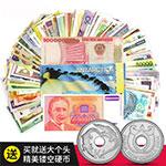 外国钱币55国108张纸币礼册 含南极塑料钞、5000万外币收藏