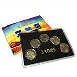 中国五大自治区纪念币大全套(内蒙古、广西、新疆、老西藏、宁夏)