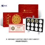 RD211-A 明泰(PCCB)第二轮十二生肖纪念币套装盒(黑色EVA)850091