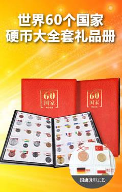 世界60个国家(地区)硬币大全套礼品册