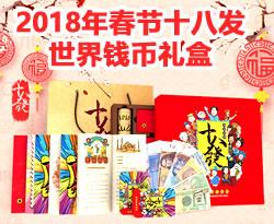 """2018年春节""""十八发""""世界钱币礼盒"""