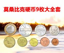 WGYB660 莫桑比克硬币9枚大全套(Mozambique 非洲)