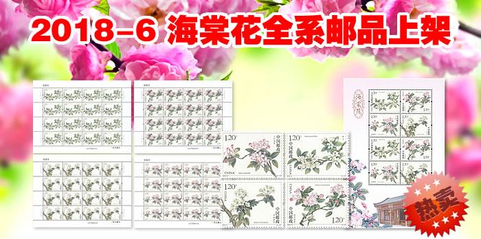 2018-6 海棠花
