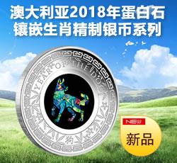 澳大利亚2018年蛋白石镶嵌生肖精制银币系列(3)狗(需预定)