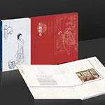 YC-205 《红袖长情》中国古典文学名著――《红楼梦》(三)--中国集邮总公司