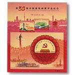 特制:2017-26M 中国共产党第十九次代表大会(为第38届全国最佳邮票评选纪念特制)